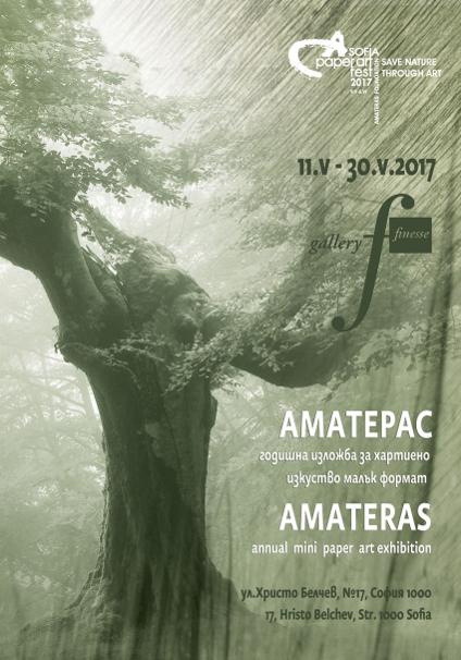 AMATERAS - Sofia Paper Art